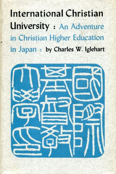 Image for INTERNATIONAL CHRISTIAN UNIVERSITY, an adventure in Christian higher education in Japan