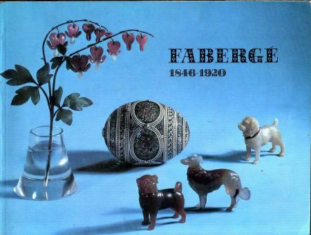 Image for EXHIBITION CATALOGUE: FABERGE 1846-1920 An International Loan Exhibition on the occasion of the Queen's Silver Jubilee 23 June - 25 September 1977