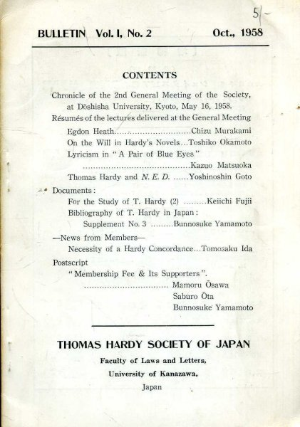 Image for Thomas Hardy Society of Japan Bulletin Vol I, No 2, October 1958