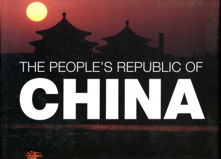 Image for The People's Republic of China : Dawn of a New Era