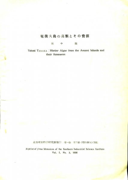Image for Marine Algae from the Amami Islands and their resources [reprinted from Memories of the Southern Industrial Science Institute)
