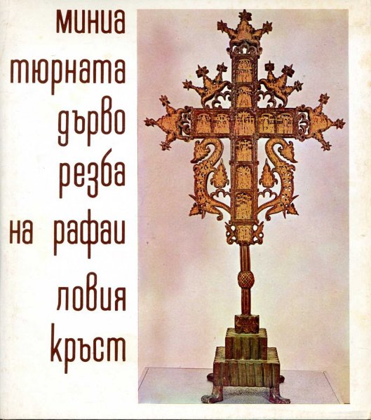 Image for The Altar Cross Carved by the Monk Raphael