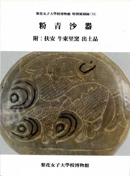 Image for Catalogue 13 : Special Exhibition of Punch'ong Wares in Choson Period (and fragments from the Kiln Site of Udong-ri, Puan-gun, Chollabuk-do), May 1984