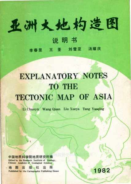 Image for Explanatory Notes to the Tetonic Map of Asia