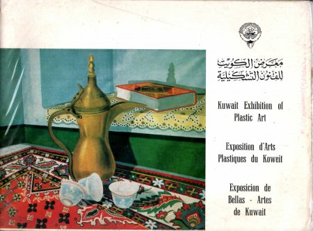 Image for Kuwait Exhibition of Platic Art