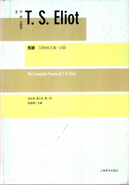 Image for The Complete Poems of T S Eliot (Chinese Edition)