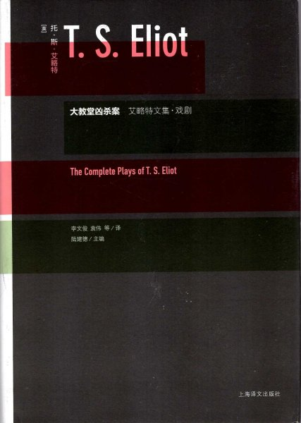 Image for The Complete Palys of T S Eliot (Chinese Edition)