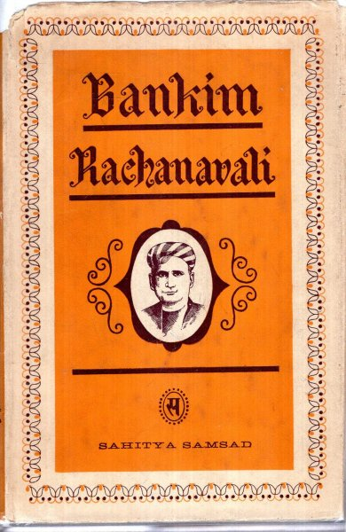 Image for Bankim Rachanavali