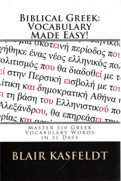 Image for Biblical Greek Vocabulary Made Easy! master 310 Greek Vocabulary Words in 31 Days