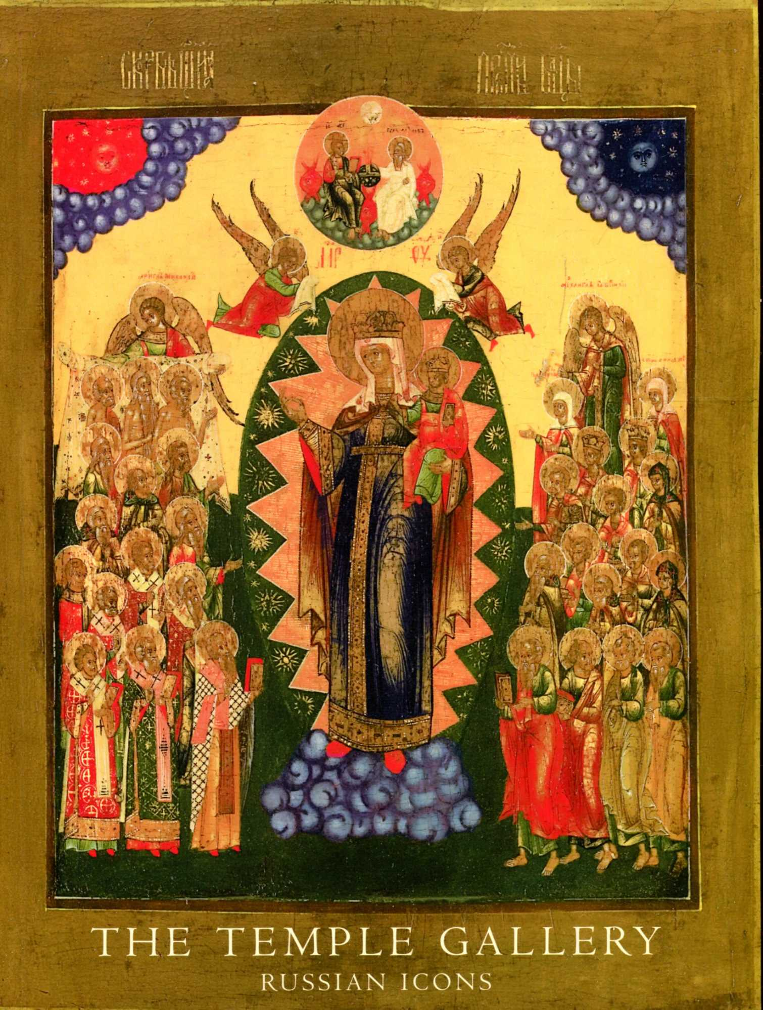 Image for The Temple Gallery, Russian Icons, Summer, 2007