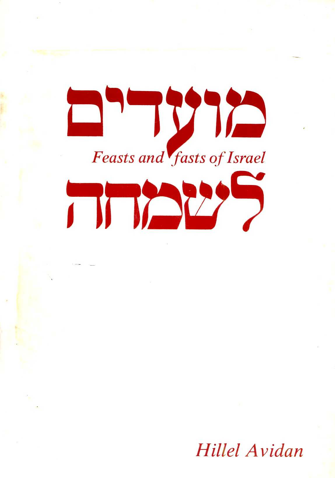 Image for A Practical Guide to the Observance of Israel's Feasts and Fasts